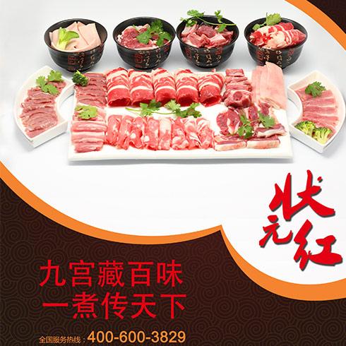 九宫煮麻辣烫-羊肉