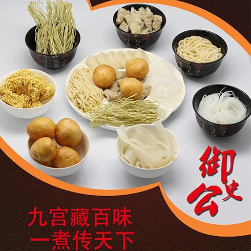 九宫煮麻辣烫-主食