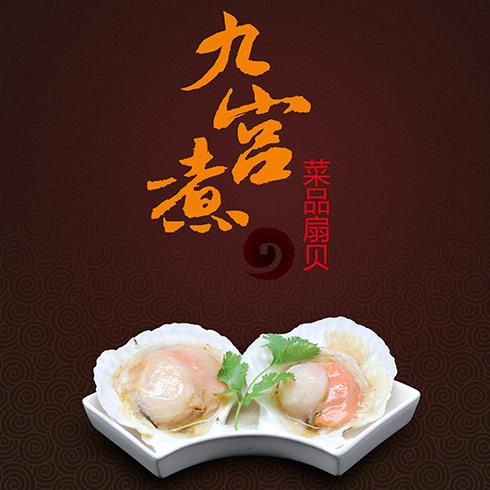 九宫煮麻辣烫-扇贝