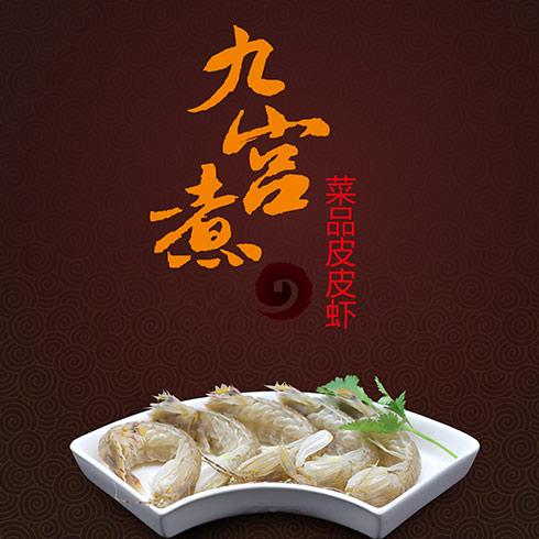 九宫煮麻辣烫-扇皮皮虾
