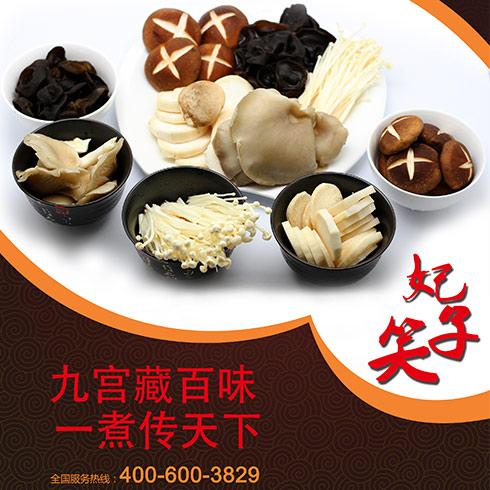 九宫煮麻辣烫-蘑菇