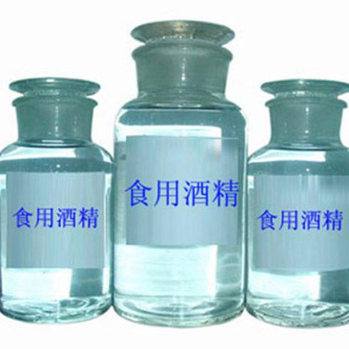 鑫达-食用酒精(2)