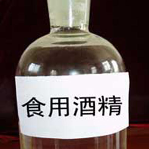 鑫达食用酒精