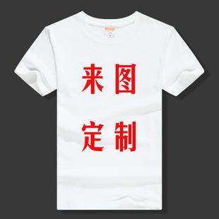 纯棉圆领短袖文化衫广告衫班服定制logo空白手绘t恤