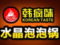 韩疯味水晶火锅