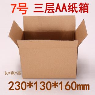批发a瓦楞纸盒 淘宝快递发货纸箱 专业定做各种型号物流箱子