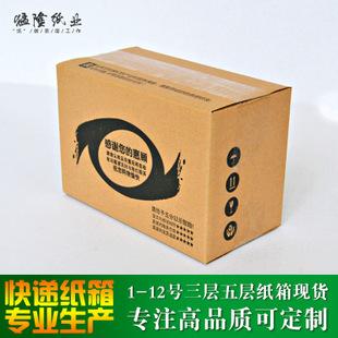 230*130*160mm三只松鼠零食专用包装纸盒 现货 上海纸箱生产厂家