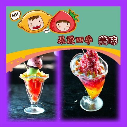 果漫四季饮品-水果冰激凌