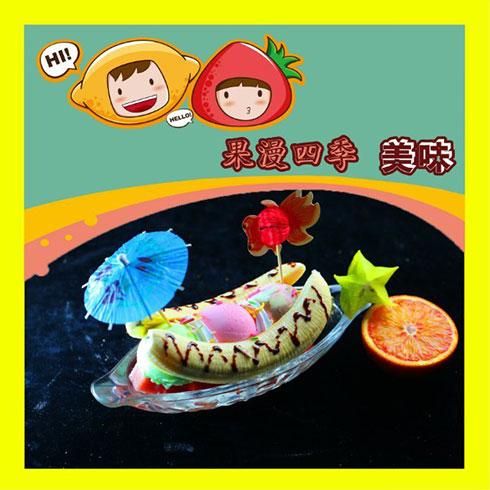 果漫四季饮品-香蕉船