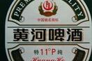 黄河牌啤酒