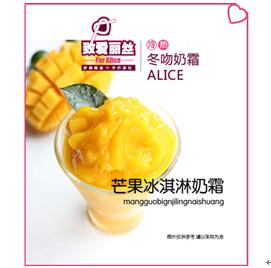 致爱丽丝手作茶坊-芒果冰淇淋奶霜