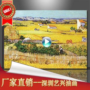 世界名画梵高丰收欧式风景手绘油画玄关客厅办公室装饰画美式无框