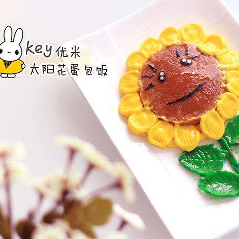key优米儿童餐厅-太阳花蛋包饭