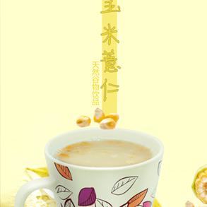 台资味外卖快餐-玉米薏仁
