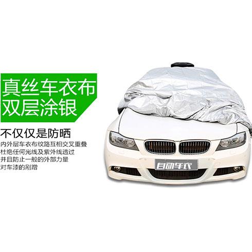 御树林智能遥控车衣-汽车盖车衣