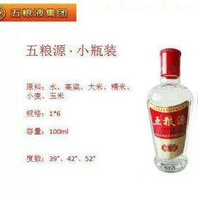 五粮源白酒-小瓶装白酒