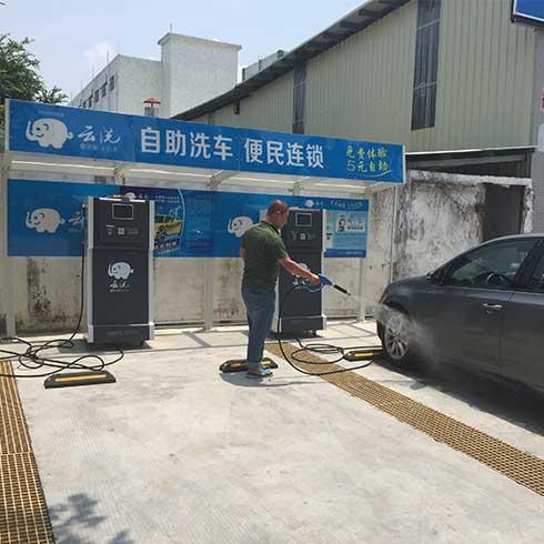 云洗标准店自助洗车