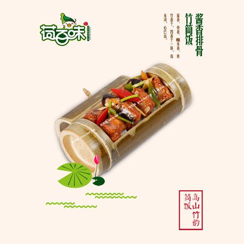 荷百味荷叶饭-酱香排骨竹筒饭