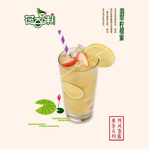 荷百味荷叶饭-翡翠柠檬蜜