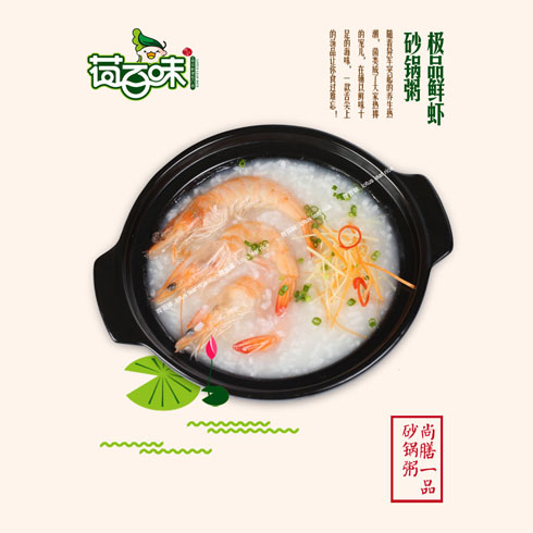 荷百味荷叶饭-极品鲜虾砂锅粥