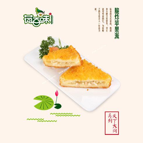 荷百味荷叶饭-脆炸苹果派