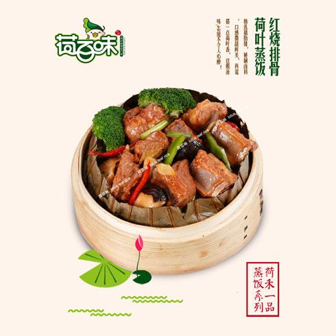 荷百味荷叶饭-红烧排骨荷叶蒸饭