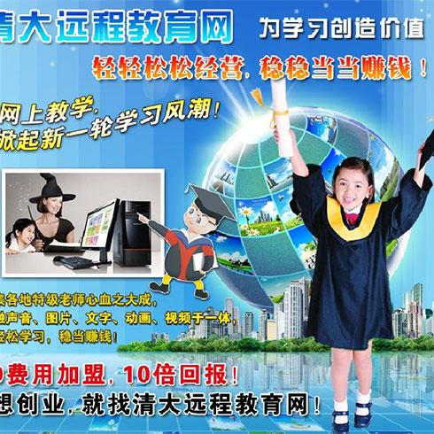 清大远程教育网-清大远程宣传页