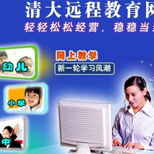 清大远程教育网-网上学习