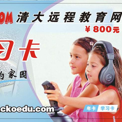 清大远程教育网-学习卡800