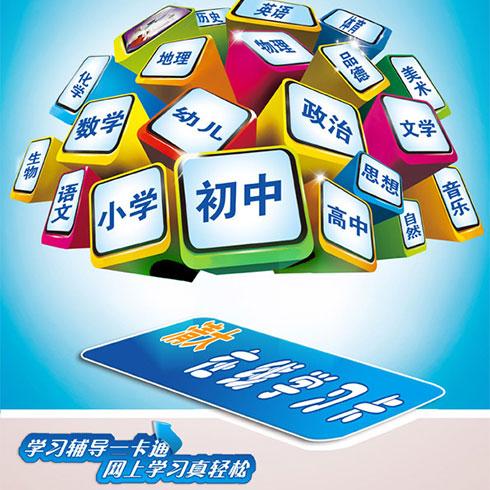清大远程教育网-在线学习卡
