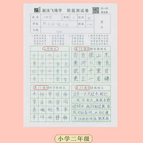 赵汝飞练字-小学二年级测试卷