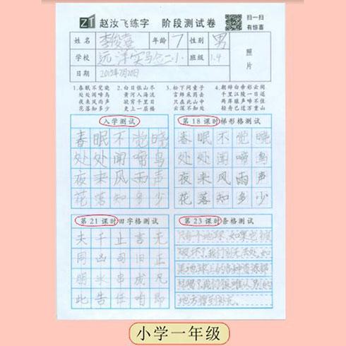 赵汝飞练字-小学一年级测试卷
