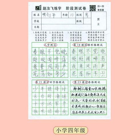 赵汝飞练字-小学四年级测试卷