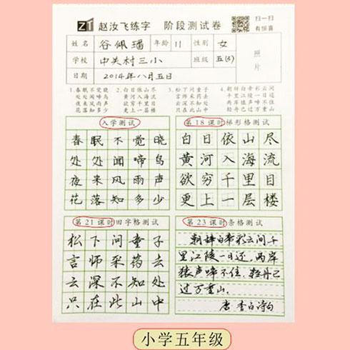 赵汝飞练字-小学五年级测试卷