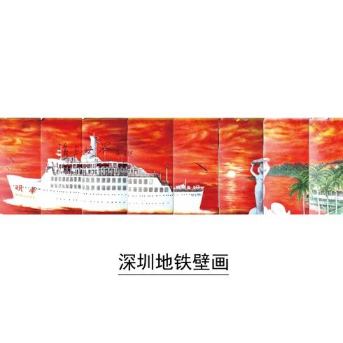 法宝玻璃-深圳地铁壁画