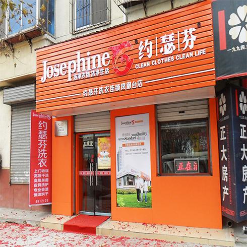 约瑟芬4F洗衣店面