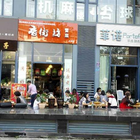 香街坊冒菜馆