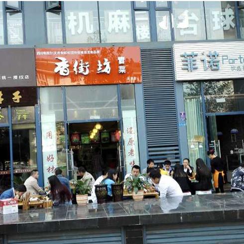 香街坊餐饮店