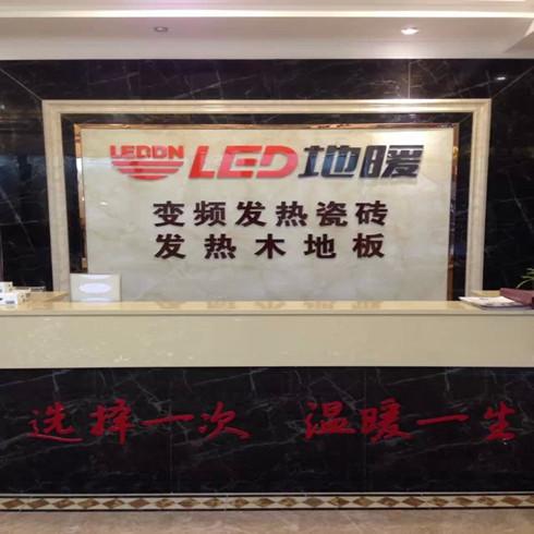 LED发热瓷砖