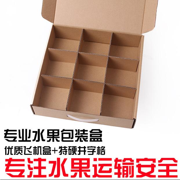 水果纸箱定制水果纸箱通用水果纸箱苹果水果纸箱梨纸箱隔板井字格