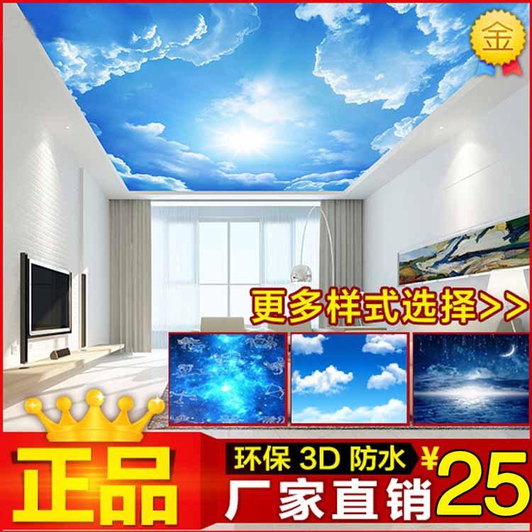 墙纸天花板吊顶壁纸欧式卧室客厅无纺布背景墙壁画