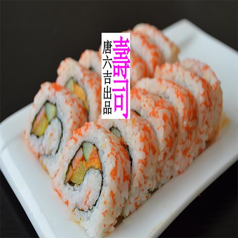 唐六吉寿6