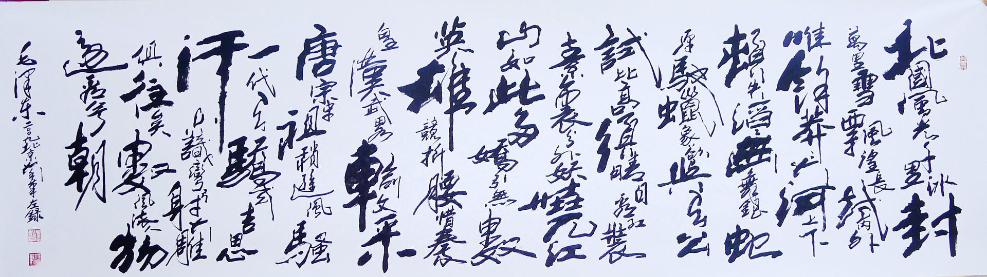 名家字画 胡峻峰 沁园春雪 书法 精选图片图片