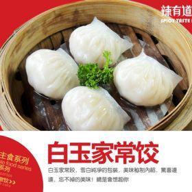 饺子系列-白玉家常饺