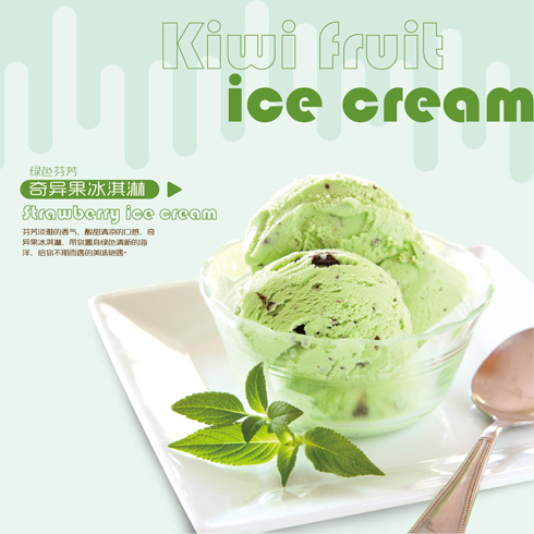 卡诺琳冰淇淋-奇异果冰淇淋