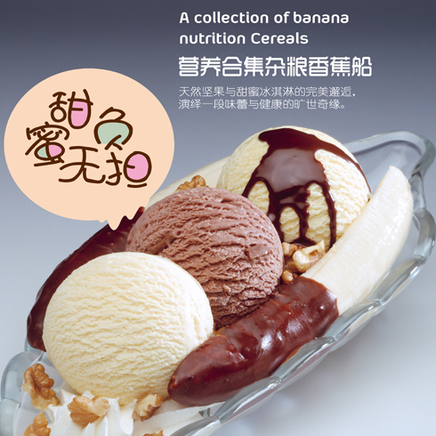 卡诺琳冰淇淋-杂粮冰淇淋