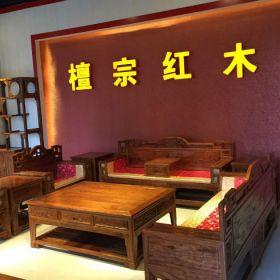 檀红木家具