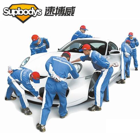 速博威汽车服务-洗车美容