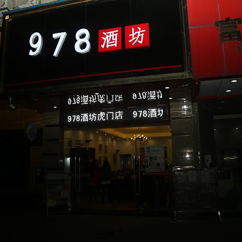 978酒坊虎门店