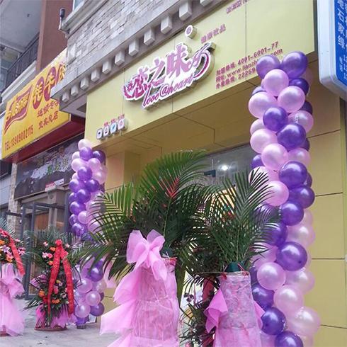 恋之味奶茶店